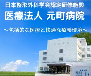 医療法人 元町病院